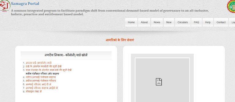 Online Samagra ID of Family