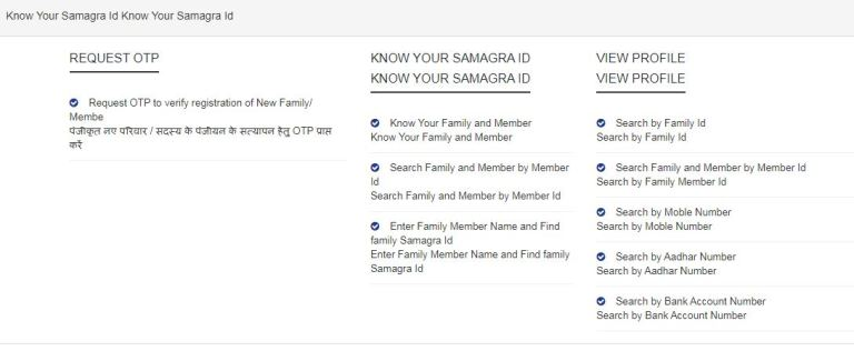 Register Family on Samagra ID portal