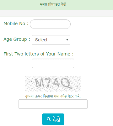 check samagra id by mobile number