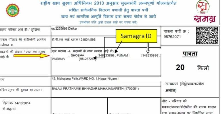 check samagra id on e ration card