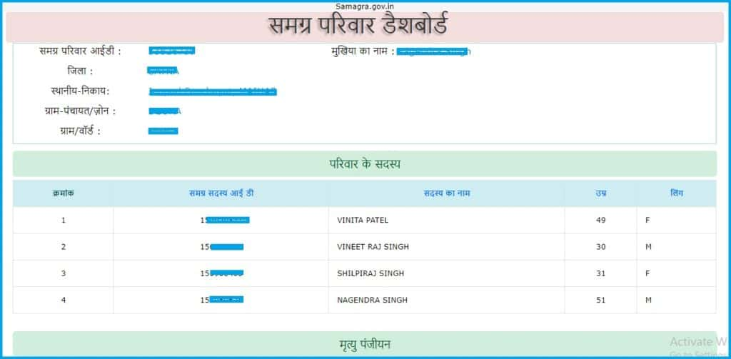samagra family id dashboard