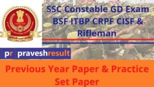 [PDF] Download SSC Constable GD Previous Year Paper and Practice Sets