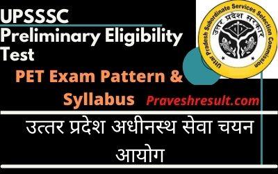 UPSSSC PET Syllabus 2021 | UPSSSC Preliminary Eligibility Test New Exam Patterns