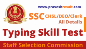 Read more about the article SSC CHSL Typing Test, Skill Test 2021 | CHSL Tier 3 Complete Details