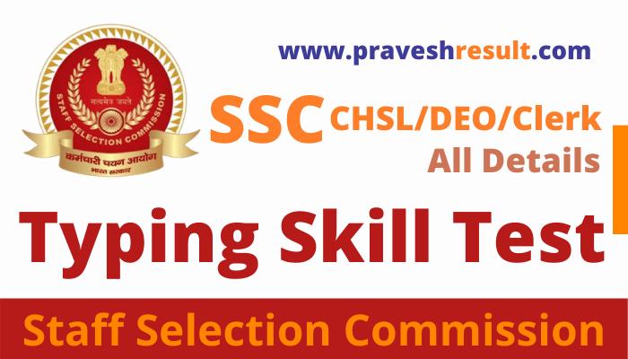 SSC CHSL Typing Test, Skill Test 2021 | CHSL Tier 3 Complete Details