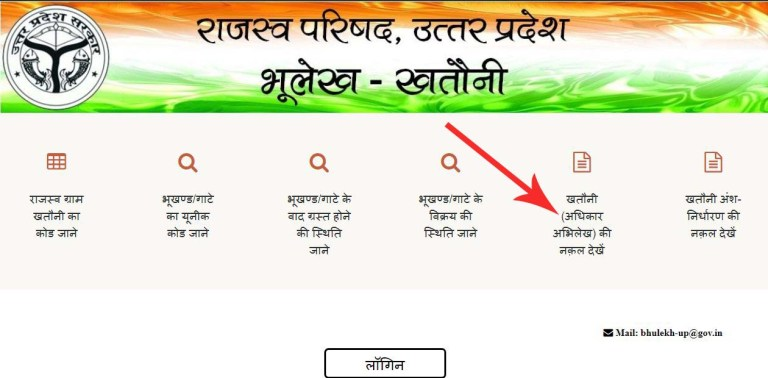 Go to UP Bhulekh online portal's homepage.