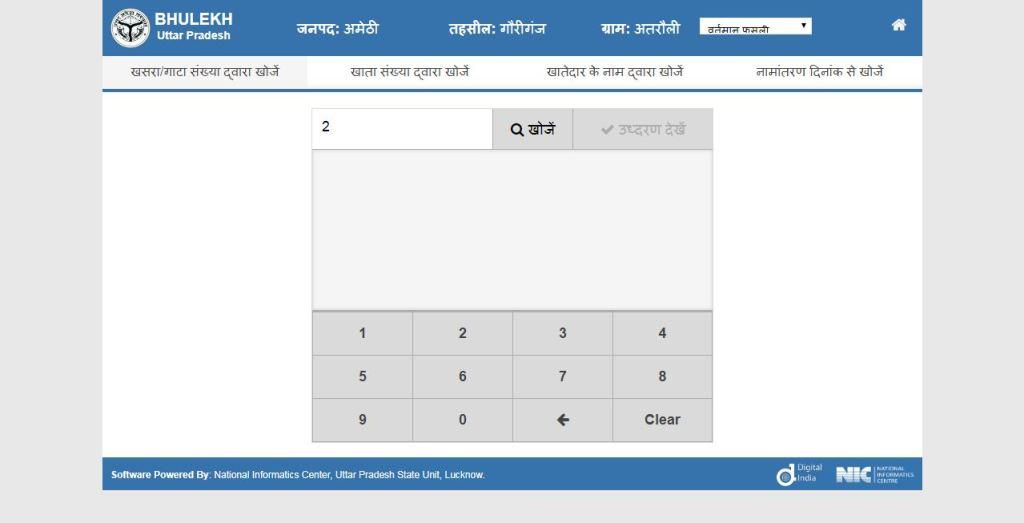 Now enter your Gata/ Khasra Sankhya or account number or account holder name