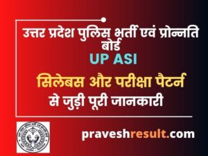 Read more about the article Syllabus & Exam Pattern: UP Police ASI 1277 Ministerial Staff SI(Steno), ASI(Clerk), ASI(Accountant) 2020
