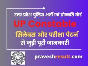 Read more about the article UP Police Constable Exam Pattern & Syllabus, PET, Salary PDF