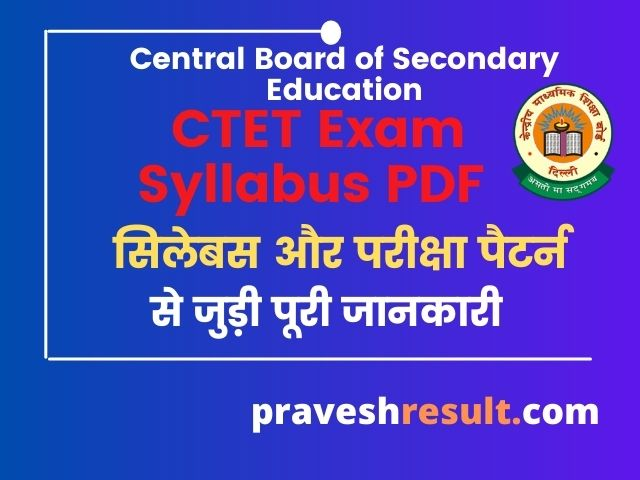 Read more about the article CBSE CTET 2021 Exam Download Paper 1 & Paper 2 Syllabus PDF