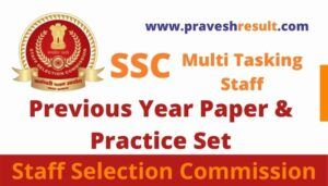 Read more about the article [PDF] SSC [MTS] Multi Tasking Staff Previous Year Paper