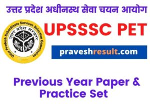 Read more about the article [PDF] Free Download UPSSSC Preliminary Eligibility Test [PET] Previous Year Paper & Practice Set Paper